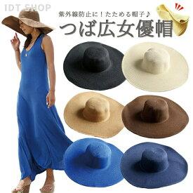 b1ccfbff16851e 帽子 レディース 麦わら帽子 UV 折りたたみ帽子 つば広 ハット 紫外線対策 UVハット 夏 ストロー
