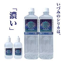 シリカ濃縮液 ケイ素 1L×2本 100ml×2本 シリカ水 シリカウォーター シリカウォータ ケイ素水 珪素水 高濃度シリカ 水 お水 ミネラルウォーター セット 珪素 高濃度 濃縮 原液 ミネラル 飲料水 健康飲料 健康 美容