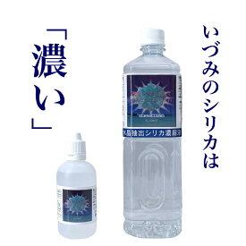 シリカ濃縮液 ケイ素 1L+100ml シリカ水 シリカウォーター シリカウォータ ケイ素水 珪素水 高濃度シリカ 水 お水 ミネラルウォーター 飲料水 健康飲料 珪素 高濃度 濃縮 原液 ミネラル 健康 美容