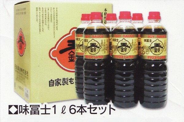 【タマスズ醤油 味富士1L6本セット×1箱】