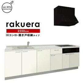 クリナップ ラクエラ シンシアシリーズ 壁付I型 間 2550mm 開き戸収納 IH システムキッチン