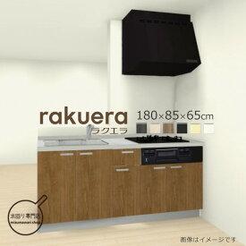 クリナップ ラクエラ シンシアシリーズ 壁付I型 間口1800mm 開き戸収納 システムキッチン
