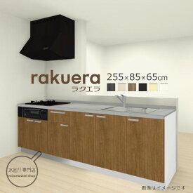 クリナップ ラクエラ シンシアシリーズ 壁付I型 間口2550mm 開き戸収納 システムキッチン