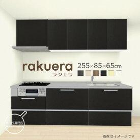 クリナップ ラクエラ シンシアシリーズ 壁付I型 間口2550mm スライド収納 吊り戸棚 システムキッチン