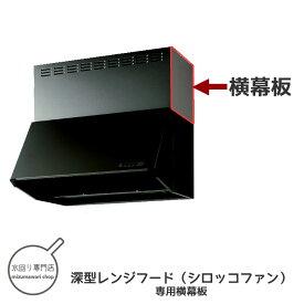 クリナップ 深型レンジフード シロッコファン シルバー 専用横幕板 高さ60cm用 ZRYZZNBC20FSZ-E