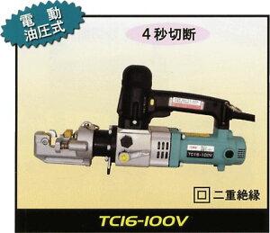 アーム産業 ARM 鉄筋カッター 電動油圧式 TC16−100V「代引不可」「メーカー直送」