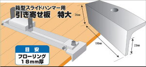 土牛 01453 箱型スライドハンマー用引き寄せ板 特大(送料無料CO)