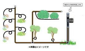 グローベン C10SK510 ガーデン専用散水キット (立水栓用) 太陽光発電式