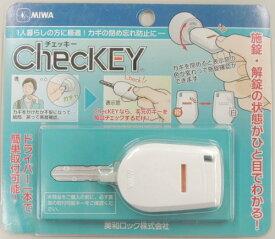 美和ロック M00023-0 ChecKEY カギの閉め忘れ防止