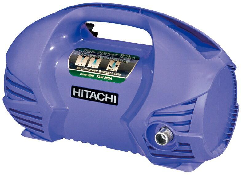 【日立工機 HITACHI】 高圧洗浄機 FAW80SA 水道接続式 水道接続ホース(3m)付 ホース長:10m