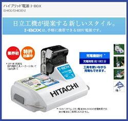 【今だけ特価!】日立工機HITACHIEH400ハイブリッド電源I-BOXリチウムイオン電池付