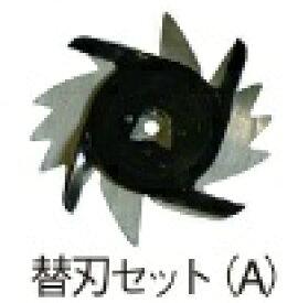 日立工機 0033-3816 回転はさみ式 芝刈機用替刃 替刃セット(A) HITACHI