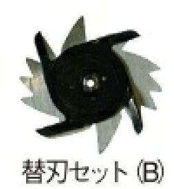 日立工機 0033-3817 回転はさみ式 芝刈機用替刃 替刃セット(B) HITACHI