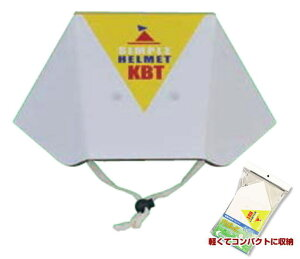 避難用簡易ヘルメット かぶっと 防災 強化段ボール素材 折りたたみ式