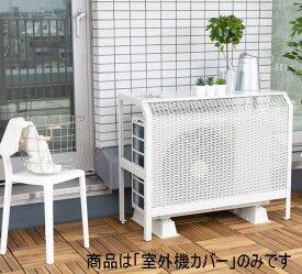 日本製 エアコン室外機カバー ACASCL W ホワイト 岩谷マテリアル 大型サイズ 200V対応