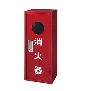 ヤマトプロテック IB1BOX 消火器格納箱 10型1本用窓有 4931554040401