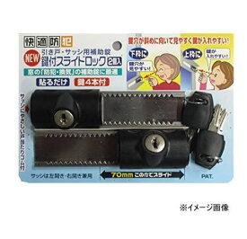 ノムラテック N-3085 窓周り防犯用品 ブラック NEW 鍵付 スライドロック 4909314409256