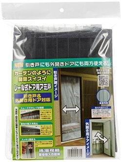 ノムラテックN-1231玄関網戸レール式ドア用アミ戸引戸&外開き用ドア対応