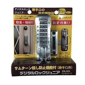 メタルライン OS-003 補助錠 デジタルロック ジュニア 間仕切り・勝手口用 シルバー 4571209440035