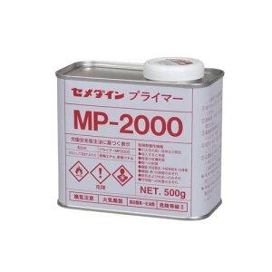 セメダイン 多用途 プライマーMP-2000 500g 透明 SM-012 4901761132657 (723695)
