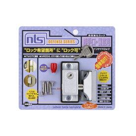 (送料無料)日本ロックサービス 防犯室内補助ロック シルバー DS-IN-1U 4936053610629