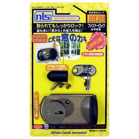 (送料無料)日本ロックサービス 鍵付きファスナーロック ブロンズ FB-469 18135 4934946014691