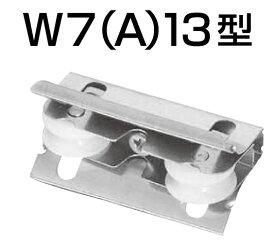 家研販売 KAKEN 網戸専用 取替戸車 (アルミサッシ用) 2個入 W7(A)13P W7×H17×D40(mm) 4983658017674