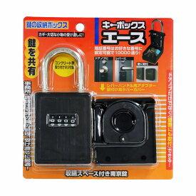 ノムラテック 鍵 保管箱 ボックスタイプ キーボックスエース PA-301 4973658080785