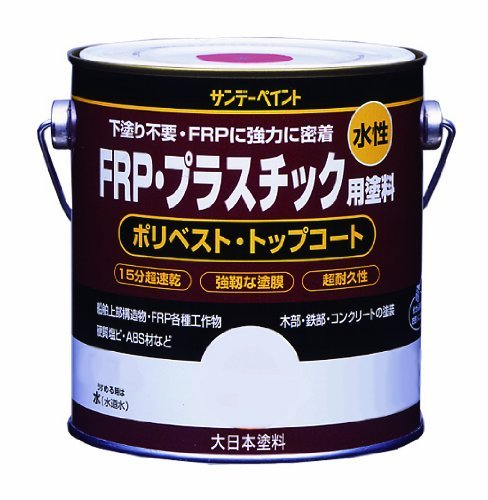 サンデーペイント 水性FRP・プラスチック用塗料 クリーム 1/5L 4906754266692