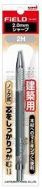 三菱鉛筆 シャープペン ユニ フィールド 2.0mm 2H M207001P2H 4902778143278