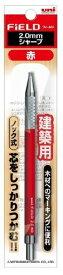三菱鉛筆 シャープペン ユニ フィールド 2.0mm 赤 M207001P.15 4902778143308