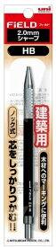 三菱鉛筆 シャープペン ユニ フィールド 2.0mm HB M207001PHB 4902778143285