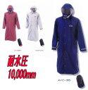【カジメイク】Kajimeiku 7260 エントラントレインコート 各色 耐水圧10,000mm レインコート