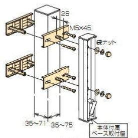 川口技研 ホスクリーン取付パーツ HP-2 アルミ支柱ハサミ付パーツ 1セット(1本分)