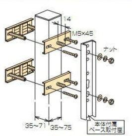 川口技研 ホスクリーン取付パーツ HP-2LP アルミ支柱ハサミ付パーツ 1セット(1本分)