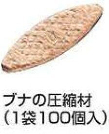 【マキタ MAKITA アクセサリー】 A-16944 ビスケット No.20 100入