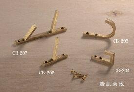 シロクマ 白熊印 小物掛け CB-205 鋳肌素地 真鍮鋳物