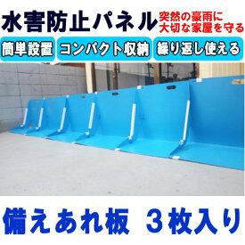 備えあれ板 止水版 水害防止パネル W700×H500×D400mm 3枚入り 日大工業 ※北海道・沖縄見積もり