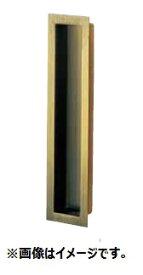 丸喜金属 THEIMEN12H 本金色 真鍮 平面長角戸引手(釘付) サイズ:120 1個