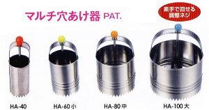 MKK モトコマ マルチ穴あけ器 HA-60 φ60mm(送料無料CO)