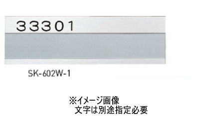 神栄ホームクリエイト(新協和) SK-602W-1 アルミ室名札 シート5字貼 シルバー 受注生産