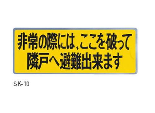 神栄ホームクリエイト(新協和) SK-10 避難ステッカー