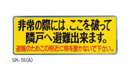 神栄ホームクリエイト(新協和) SK-10(A) 避難ステッカー