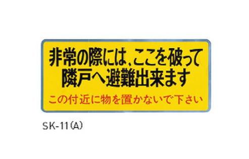 (即納)神栄ホームクリエイト(新協和) SK-11(A) 避難ステッカー