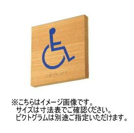 神栄ホームクリエイト(新協和) SK-WS-2TEN 木製点字サインプレート(平付型) UV印刷 受注生産