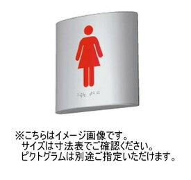 神栄ホームクリエイト(新協和) SK-ASR-2TEN アルミ点字サインプレート(平付型) シート貼 ラウンドフォルム 受注生産