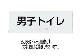神栄ホームクリエイト(新協和) SK-TEN-21-1 アクリル点字標示板 シルク印刷 両面テープ貼 受注生産