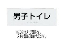 神栄ホームクリエイト(新協和) SK-TEN-21-2 アクリル点字標示板 シルク印刷 両面テープ貼 受注生産