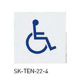 神栄ホームクリエイト(新協和) SK-TEN-22-4 トイレ用点字標示板 身障者 両面テープ貼