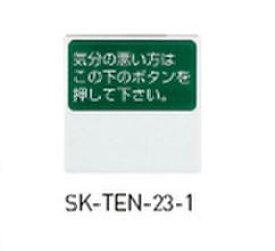 神栄ホームクリエイト(新協和) SK-TEN-23-1 呼出用点字標示板 両面テープ貼